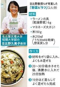 災害時も美味しいご飯「サバメシ」 湯せんでなめらかさ:朝日新聞デジタル