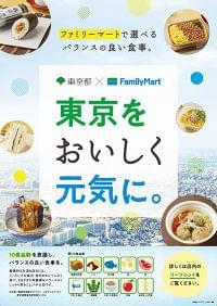 ファミリーマート、東京都/高齢者の介護予防に役立つ食生活提案 | 流通ニュース