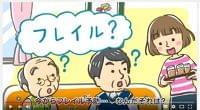 フレイル予防、東京都がPR動画  :日本経済新聞