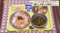 「ウミ学プロジェクト」 鰹だしを使った給食メニュー(KKB鹿児島放送) - Yahoo!ニュース