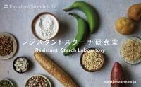 「レジスタントスターチ研究室 Resistant Starch Lab.」を開設 !:時事ドットコム