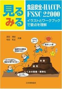 【新刊書籍】イラストで分かりやすく学べる、『見るみる 食品安全・HACCP・FSSC 22000 イラストとワークブックで要点を理解』を発行!|一般財団法人日本規格協会のプレスリリース