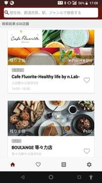 東京新聞:売れ残り食品 アプリに割引情報 杉並区が運営会社と協定:東京(TOKYO Web)