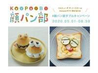 こどもに食べさせたい食事パン『emini』がパンで笑顔を増やす「顔パン部」スタート (2020年4月30日) - エキサイトニュース
