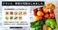 「クラシル」が5月1日から食材宅配サービスを開始:時事ドットコム