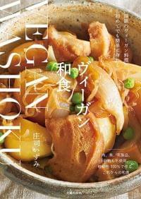 世界が注目するヴィーガン×和食の融合 レシピ集『ヴィーガン和食』(リアルサウンド) - Yahoo!ニュース