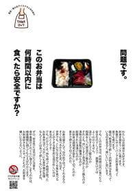 急増テイクアウト、何がNG? 食中毒防ぐ店と客の知恵 [新型コロナウイルス]:朝日新聞デジタル