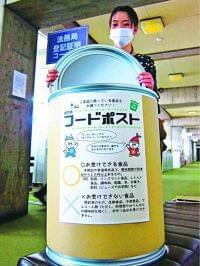 鳴門市、食品ロス減へフードポスト常設へ|徳島の話題|徳島ニュース|徳島新聞