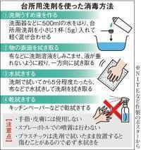 アルコール消毒液なくても 台所用洗剤も有効 新型コロナ感染防止に:イザ!