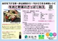 浜松市、杏林堂などと減塩レシピ  :日本経済新聞