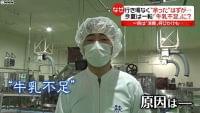 """牛乳""""余り""""一転…この夏足りない? なぜ(日本テレビ系(NNN)) - Yahoo!ニュース"""