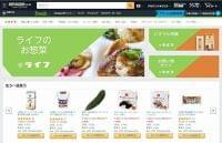 食品スーパー「ライフ」がAmazon.co.jpにストア開設、生鮮食品・惣菜など数千点の商品をオンライン購入可能に|食品産業新聞社ニュースWEB