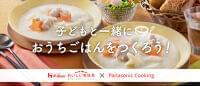ハウス食品グループ商品詰め合わせなどプレゼント、「おうち時間をもっとおいしく!子どもと一緒におうちごはんをつくろう!」キャンペーン開催|食品産業新聞社ニュースWEB