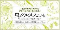 「虫グルメフェスVol.0」開催、スズメバチ飴・タガメサワー・コオロギハンバーグ・虫スムージーなど東京駅構内に集結|食品産業新聞社ニュースWEB