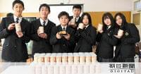 その名は「あんぱんかん」 災害備蓄用に高校生ら開発:朝日新聞デジタル