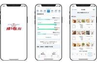 """自分に必要な""""栄養素""""知ってる? 味の素がAIを活用した「自動献立」アプリを開発 (1/2ページ) - SankeiBiz(サンケイビズ):自分を磨く経済情報サイト"""