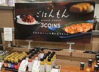 3COINSの食品販売 お手軽ウケ、主婦層がついで買い