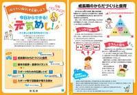 子どもの部活やスポーツ時の食事を学ぼう! 群馬県が元気な体や力を育む食育リーフレットを公開