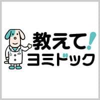 効果的な減塩方法は? : yomiDr. / ヨミドクター(読売新聞)
