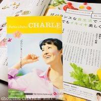 chou chou CHARLE (2018.3)「食生活アドバイス特集 〜好バランスな食生活でいつまでも美しく〜」栄養監修