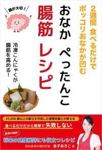 おなかぺったんこ腸筋レシピ(リピックブック)