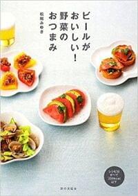 ビールがおいしい!野菜のおつまみ(家の光協会)