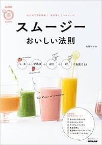 スムージーおいしい法則(NHK出版)