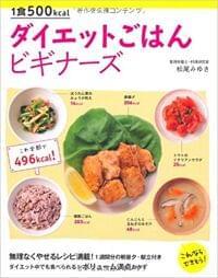 ダイエットごはんビギナーズ(新星出版社)