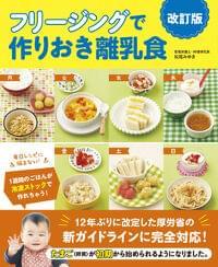 フリージングで作りおき離乳食 改訂版(新星出版社)