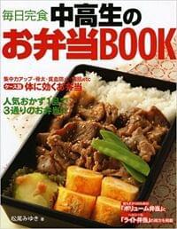 中高生のお弁当BOOK(新星出版社)
