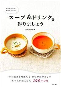 スープ&ドリンクを作りましょう(大泉書店)