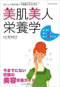 美肌美人栄養学  【実執筆:名前奥付】(エクスナレッジムック/2010/2)