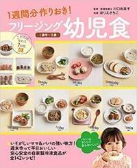 フリージング幼児食 1歳半〜5歳 —1週間分作りおき!【監修】(大泉書店 (2016.4)