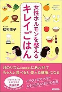 女性ホルモンを整えるキレイごはん レシピ執筆(青春出版社 2015.1)