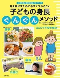子どもの身長ぐんぐんメソッド 【栄養監修】(主婦の友社 2017.2)