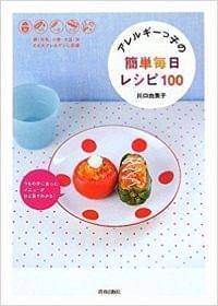 うちの子に合ったメニューがひと目でわかる!アレルギーっ子の簡単毎日レシピ100( 青春出版社 (2009.9)