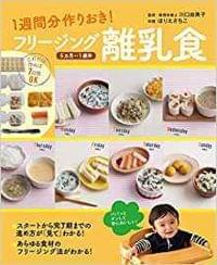 フリージング離乳食 5カ月〜1歳半 —1週間分作りおき! 【監修】(大泉書店 2016.3)