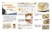 明光企画様 ポイントペーパー「浦安新聞」レシピ掲載