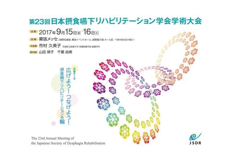 第23回日本摂食嚥下リハビリ―テーション学会学術大会に参加して①