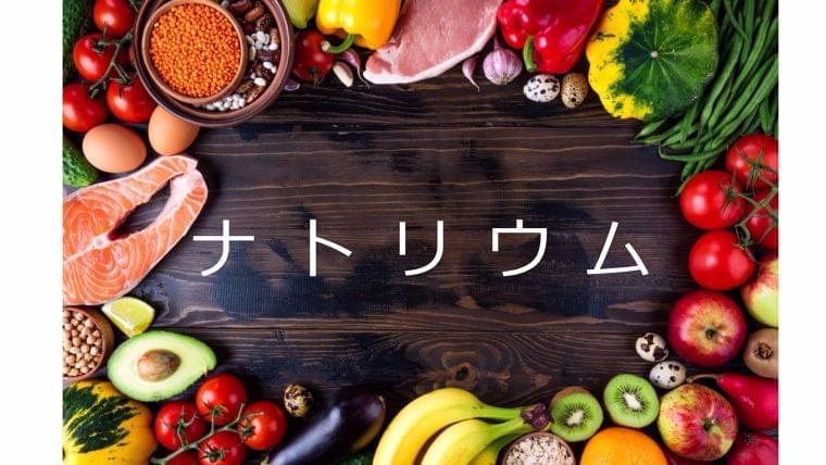 栄養素について知ろう④「ナトリウム」の働きとは?