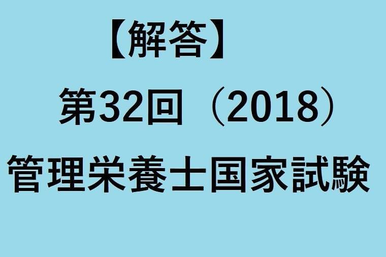 【解答】第32回(2018)管理栄養士国家試験