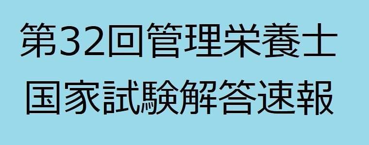 【解答速報】第32回(2018)管理栄養士国家試験