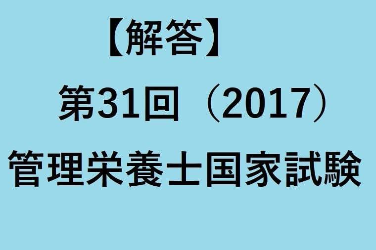 【解答】第31回(2017)管理栄養士国家試験