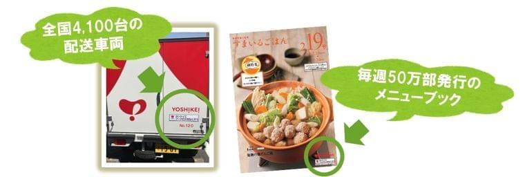 おいしく食べて健やかな未来に! ~ヨシケイグループのフードロスへの取り組み~