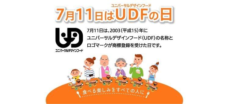 7月11日はUDF(ユニバーサルデザインフード)の日!