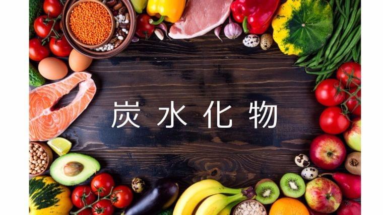 栄養素について知ろう②「炭水化物」の働き、糖質とは?