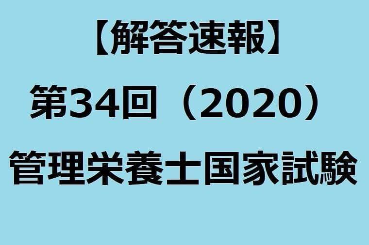 【解答速報】第34回(2020)管理栄養士国家試験