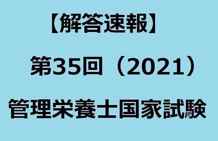 【解答速報】第35回(2021)管理栄養士国家試験