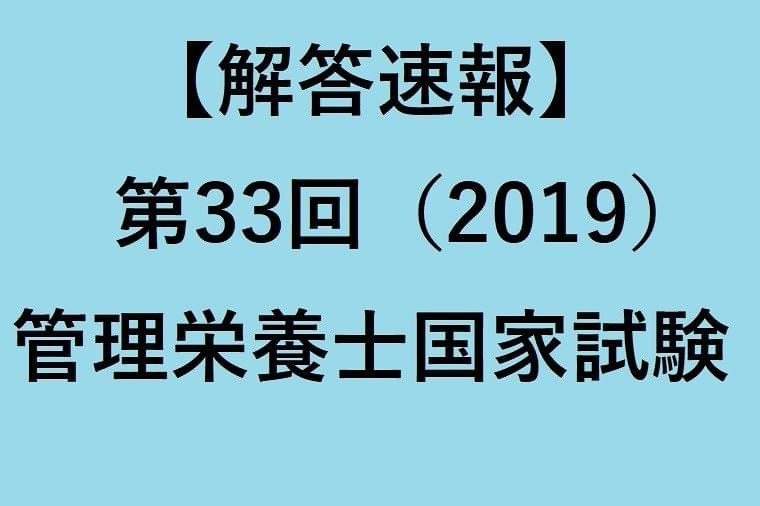 【解答速報】第33回(2019)管理栄養士国家試験
