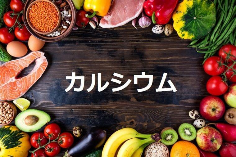 栄養素について知ろう⑥「カルシウム」とは?